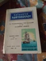 Κατάλογος Ραφτόπουλου 1969-1970 Τα γραμματόσημα της Ελλάδος και του Ελληνικού Έθνους