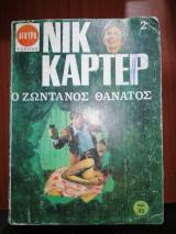 Νικ Κάρτερ - Ο Ζωντανός Θάνατος