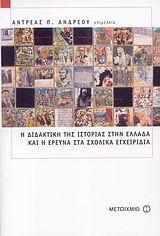 Η διδακτική της ιστορίας στην Ελλάδα και η έρευνα στα σχολικά εγχειρίδια