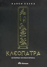 Κλεοπάτρα