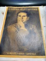 Ο Λώρης Μαργαρίτης (750 αντίτυπα, 1956, Με Αφιέρωση)