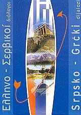 Ελληνο-σερβικοί διάλογοι