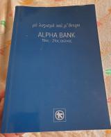 Με λογισμό και μ' όνειρο, alpha bank  19ος -20ος αιώνας