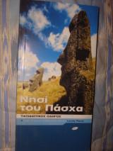 Νησιά του Πάσχα