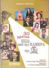 30 Χρόνια πίσω από την κάμερα της Φίνος Φιλμ