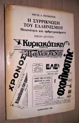 Η Συρρίκνωση του Ελληνισμού -  Μειονότητα και Αρθρογραφήματα [Τόμος Β']
