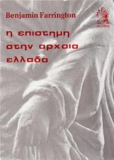 Η επιστήμη στην αρχαία Ελλάδα