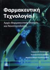 Φαρμακευτική Τεχνολογία Ι