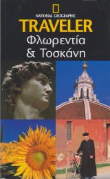 The national geographic traveler(Φλωρεντία & Τοσκάνη)