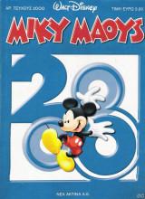 Μίκυ Μάους τεύχος #2000