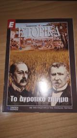 Ε Ιστορικά τεύχος 125