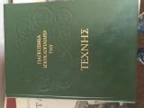 Παγκόσμια εγκυκλοπαίδεια της τέχνης