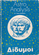 Δίδυμοι. Astro Analysis
