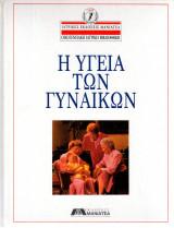 Η υγεία των γυναικών - Οικογενειακή Ιατρική Βιβλιοθήκη