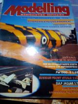Modelling Περιοδικο Μοντελισμου Τευχος 13