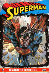Superman - Οι Απόλυτες Περιπέτειες
