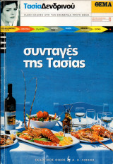 Συνταγές της Τασίας