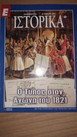 Ε Ιστορικά τεύχος 75