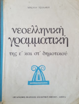 Νεοελληνική γραμματική της ε' και στ' δημοτικού
