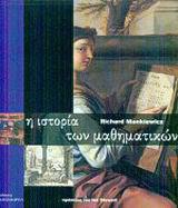 Η ιστορία των μαθηματικών