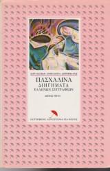 Πασχαλινά διηγήματα Ελλήνων συγγραφέων, Μέρος Τρίτο