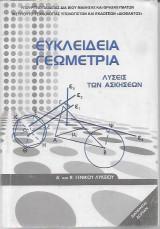Ευκλείδια Γεωμετρία Λύσεις των Ασκήσεων Α΄ και Β΄Γενικού Λυκείου