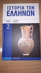 Ιστορία των Ελλήνων - Αρχαϊκοί Χρόνοι (Τόμος 2)