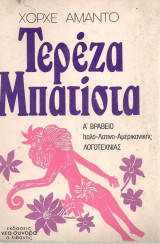 Τερέζα Μπατίστα