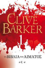 Τα βιβλία του αίματος - 1