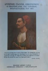 Αντώνης Γιάννη Οικονόμου