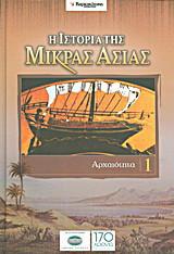 Η ιστορία της Μικράς Ασίας: Αρχαιότητα