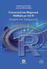 Στατιστική και μηχανική μάθηση με την R