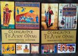 Οι θησαυροί του Αγίου Όρους: Εικονογραφημένα χειρόγραφα
