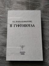 Η Γυφτοπουλα (Παπαδιαμάντης) Συλλογή 1995 περιορισμένα αντίτυπα