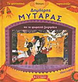 Το φανταστικό θέατρο παρουσιάζει: Δημήτρης Μυταράς και τα χρωματικά ζευγαράκια