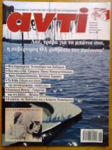 Αντι τευχος 898
