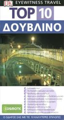 TOP 10  Δουβλίνο (βιβλίο)