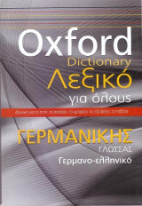 Oxford Dictionary: Λεξικό για όλους - Γερμανικής Γλώσσας: Γερμανο-ελληνικό