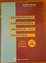 Περιφερειακή οικονομική ανάλυση και πολιτική