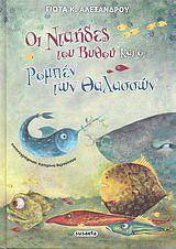 Οι νταήδες του βυθού και ο Ρομπέν των θαλασσών