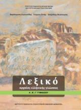 Λεξικο Της Αρχαιας Ελληνικης Γλωσσας