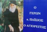 Ο γέρων π. Παΐσιος ο Αγιορείτης