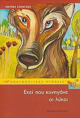 Εκεί που κυνηγάνε οι λύκοι