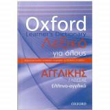 Oxford Learner's Dictionary-Λεξικό για όλους: Αγγλικής Γλώσσας: Ελληνο-αγγλικό