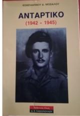 Αντάρτικο (1942-1945)
