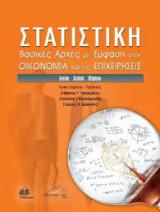 Στατιστική: Βασικές Αρχές με Έμφαση στην Οικονομία και τις Επιχειρήσεις