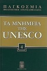 Παγκόσμια Πολιτιστική Εγκυκλοπαίδεια - Τα μνημεία της Unesco