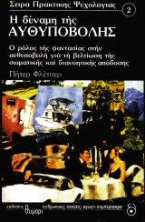 Σειρά Πρακτικής Ψυχολογίας - τόμοι 2, 3, 10, 11, 14.
