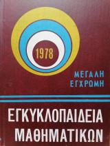 Εγκυκλοπαιδεια Μαθηματικων