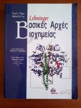 Lehninger Βασικές Αρχές Βιοχημείας